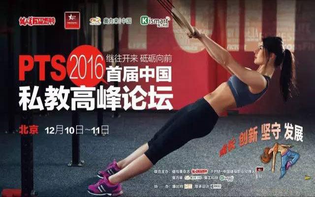 PTS-2016首届中国健身私教高峰论坛