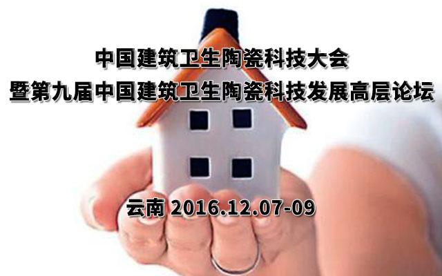 中国建筑卫生陶瓷科技大会暨2016年第九届中国建筑卫生陶瓷科技发展高层论坛
