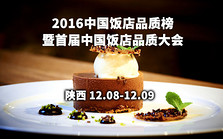 2016中国饭店品质榜暨首届中国饭店品质大会