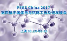 PEGS China 2017 第四届中国蛋白与抗体工程及研发峰会