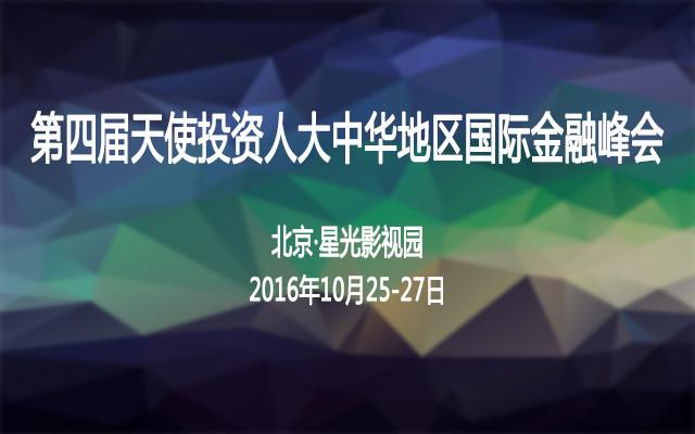 第四届天使投资人大中华地区国际金融峰会