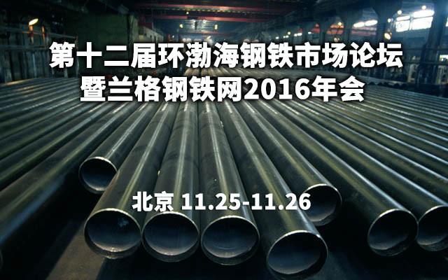 第十二届环渤海钢铁市场论坛暨兰格钢铁网2016年会