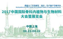 2017中国国际骨科内植物与生物材料大会暨展览会