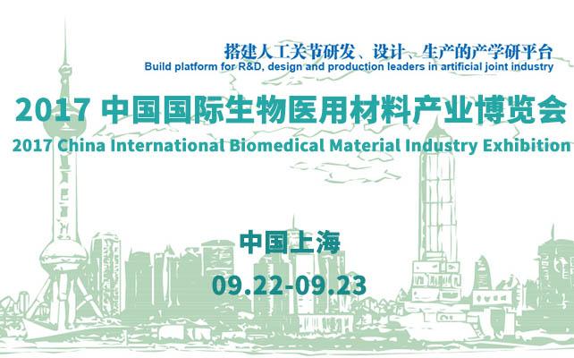 2017 中国国际生物医用材料产业博览会