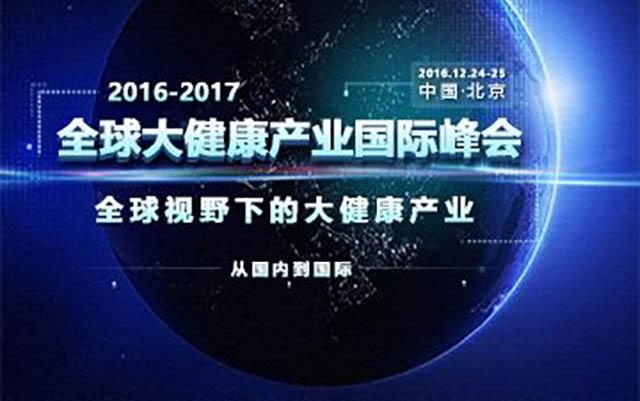2016-2017全球大健康产业国际峰会
