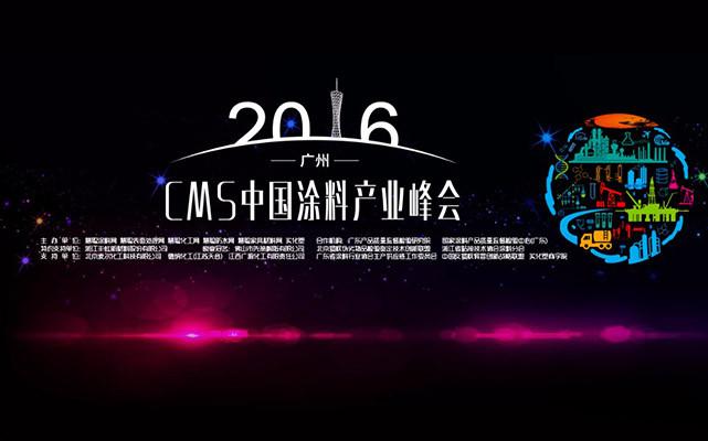 2016中国涂料产业峰会