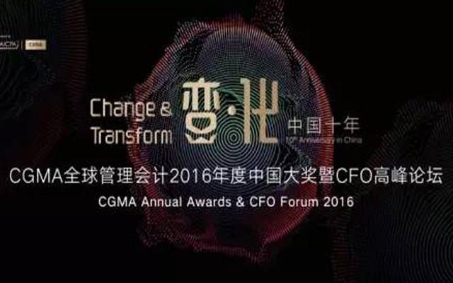 CGMA 全球管理会计2016年度中国大奖暨CFO高峰论坛(CGMA Annual Awards & CFO Forum 2016)