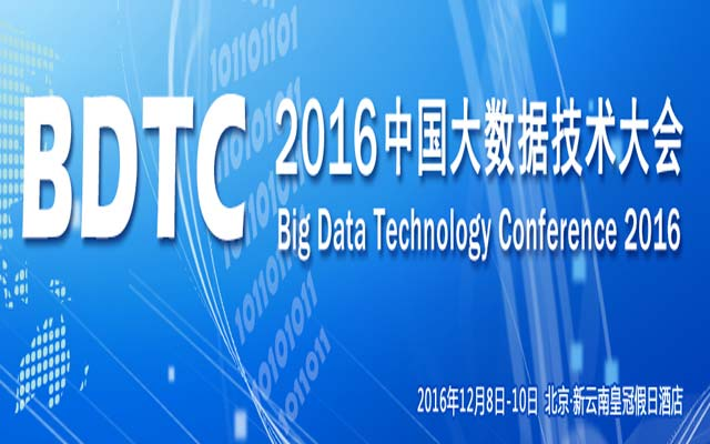 2016中国大数据技术大会( BDTC )