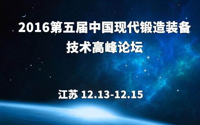 2016第五届中国现代锻造装备技术高峰论坛