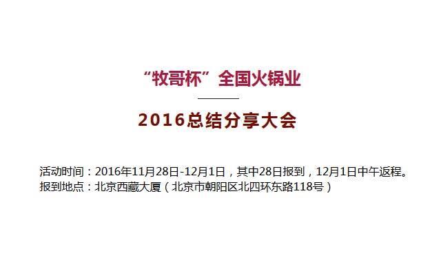 """""""牧哥杯""""全国火锅业2016总结分享大会"""