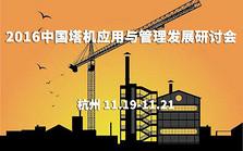 2016年中国塔机应用与管理发展研讨会