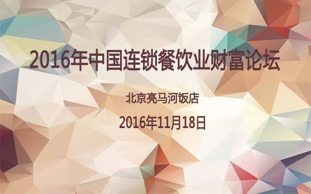 2016年中国连锁餐饮业财富论坛