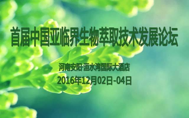 首届中国亚临界生物萃取技术发展论坛