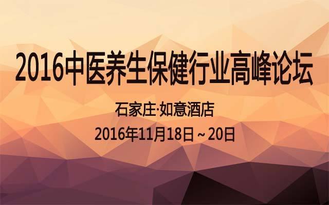 2016中医养生保健行业高峰论坛