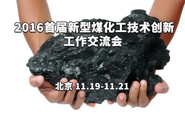 2016首届新型煤化工技术创新工作交流会