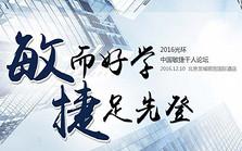 2016年第三届光环中国敏捷千人大会