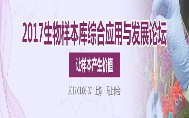 2017生物样本库综合应用与发展论坛