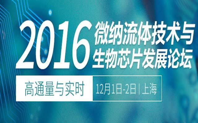 2016微纳流体技术与生物芯片发展论坛