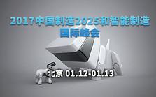 2017中国制造2025和智能制造国际峰会