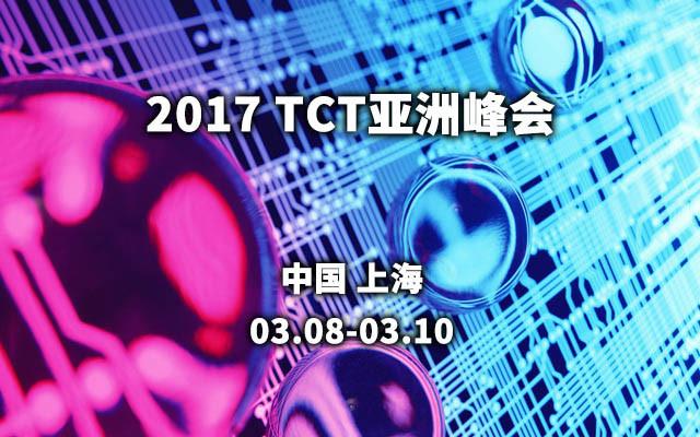 2017 TCT亚洲峰会