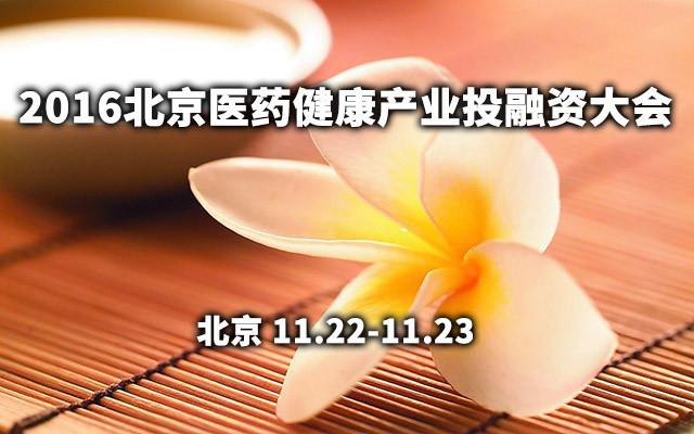 2016北京医药健康产业投融资大会