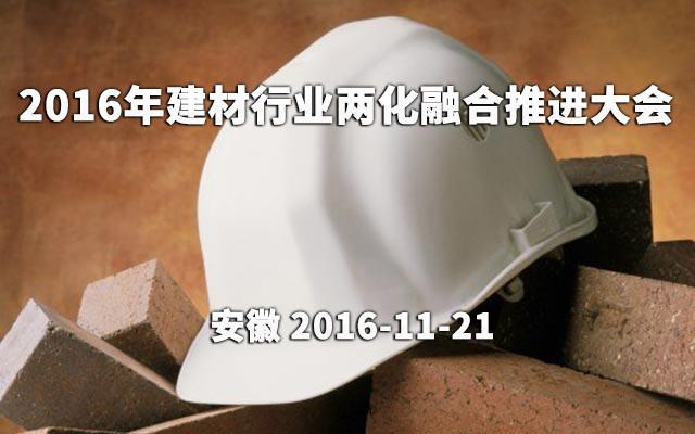 2016年建材行业两化融合推进大会