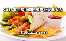 2016第二届中国团餐产业发展大会