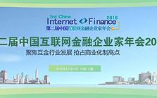 第二届中国互联网金融企业家年会2016(CIFEC)