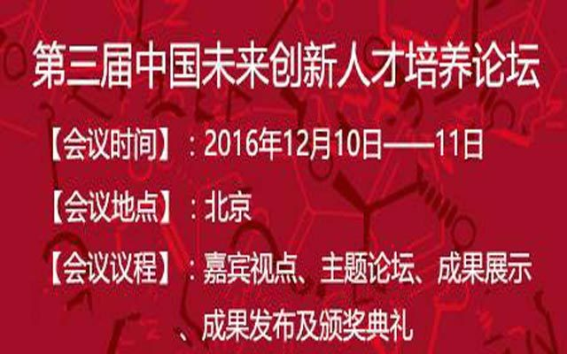第三届中国未来创新人才培养论坛