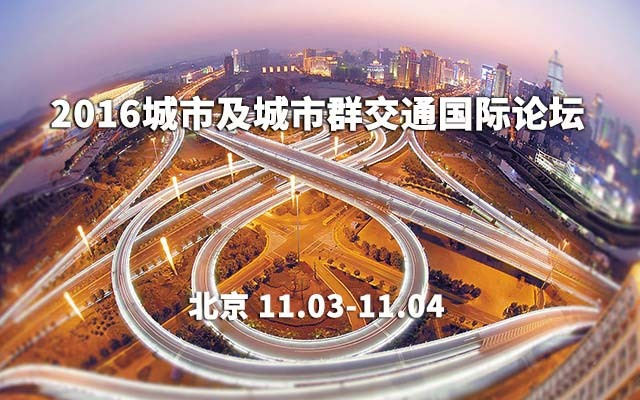 2016城市及城市群交通国际论坛