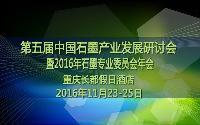 第五届中国石墨产业发展研讨会