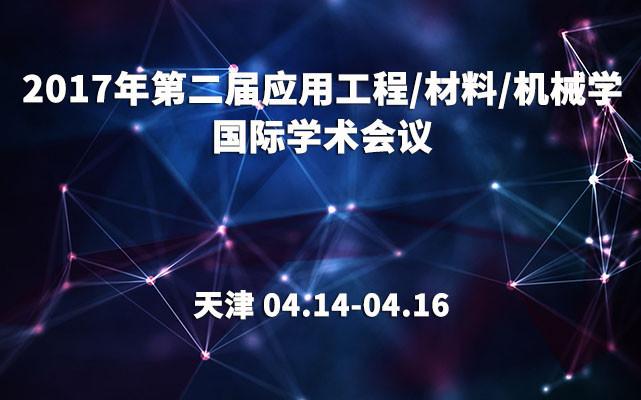 2017年 第二届应用工程/材料/机械学国际学术会议