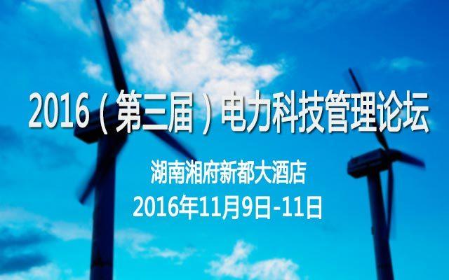 2016(第三届)电力科技管理论坛