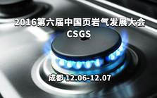 CSGS 2016第六届中国页岩气发展大会