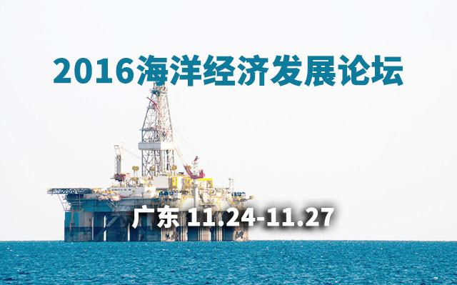 2016海洋经济发展论坛
