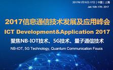 下一代物联发展国际峰会2017