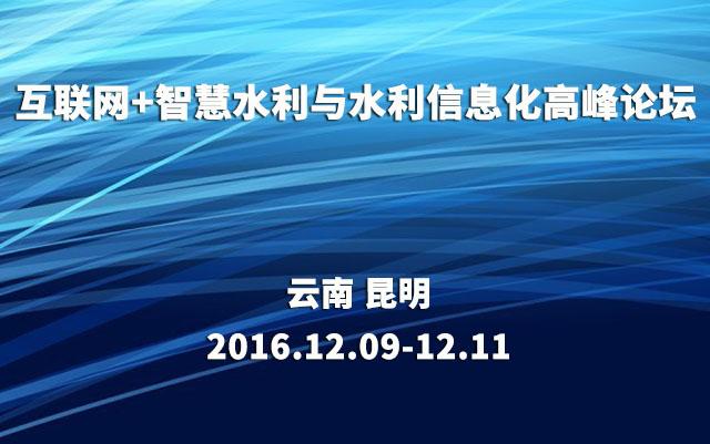 2016互联网+智慧水利与水利信息化高峰论坛