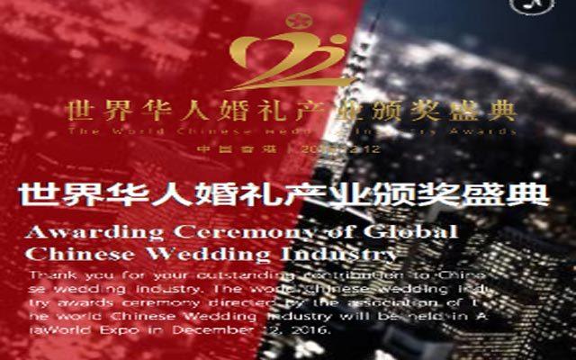 世界华人婚礼产业颁奖盛典