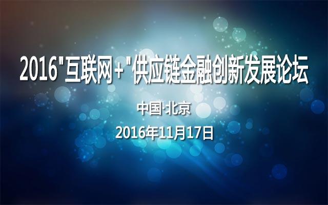 2016互联网+供应链金融论坛暨B2B电商投融资峰会
