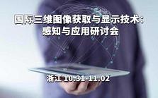 国际三维图像获取与显示技术:感知与应用研讨会