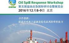 第五届溢油应急国际研讨会暨展览会(OSRW 2016)