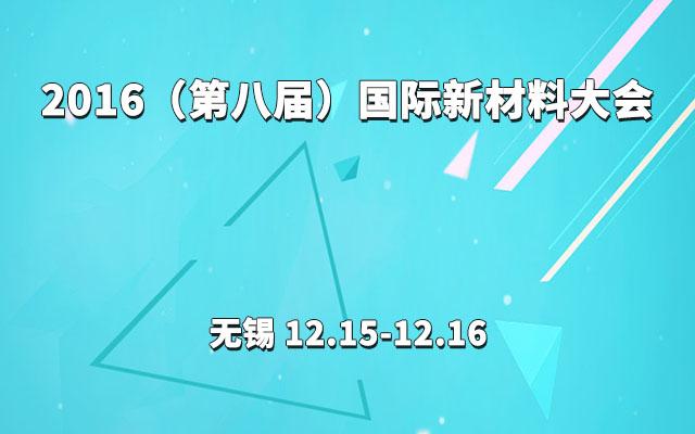 2016(第八届)国际新材料大会