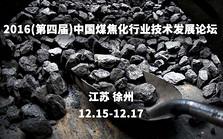 2016(第四届)中国煤焦化行业技术发展论坛
