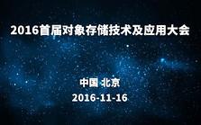2016首届对象存储技术及应用大会
