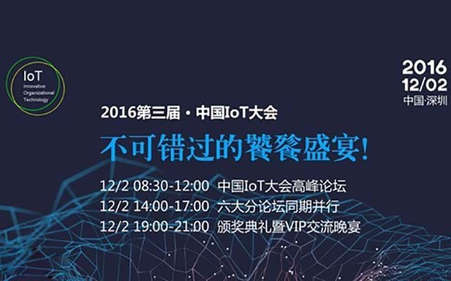 2016第三届 · 中国IoT大会