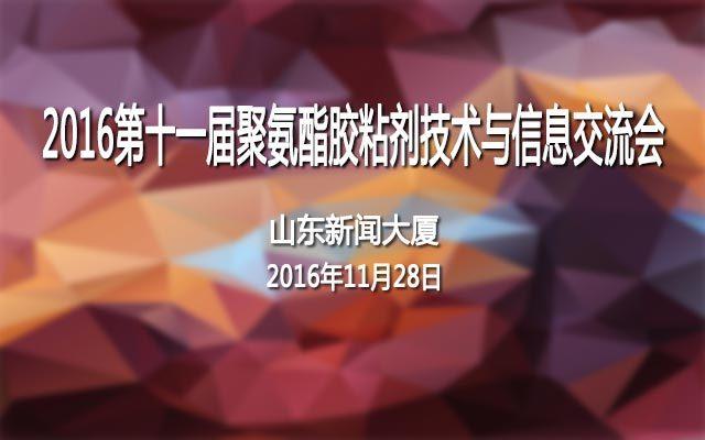 2016第十一届聚氨酯胶粘剂技术与信息交流会
