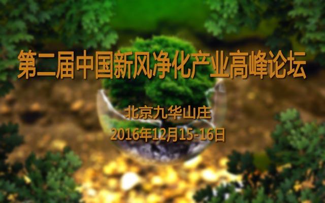 第二届中国新风净化产业高峰论坛