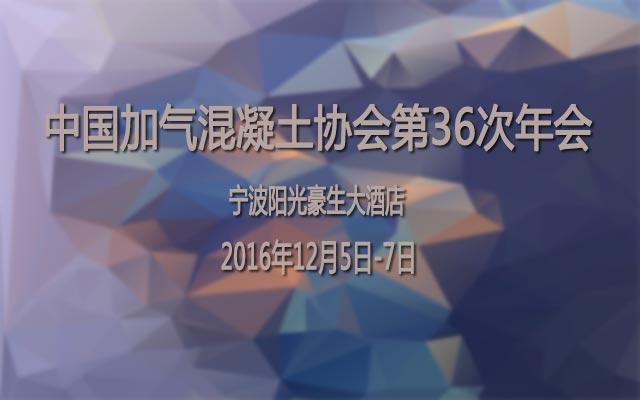 中国加气混凝土协会第36次年会
