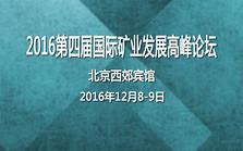 2016第四届国际矿业发展高峰论坛
