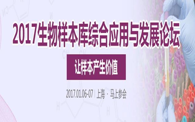 2017(第四届)生物样本库综合应用与发展论坛